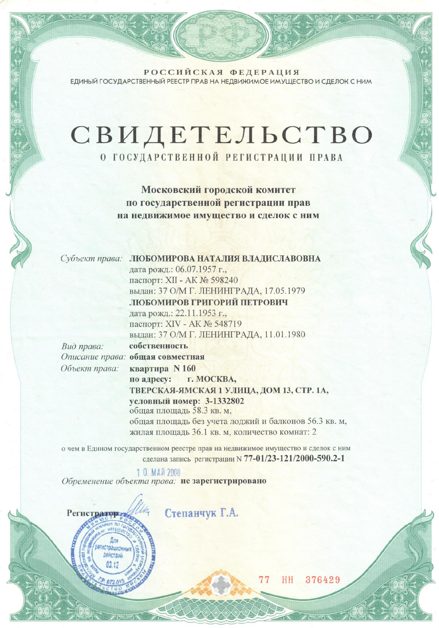 Временная регистрация без присутствия собственника - в 2018 24