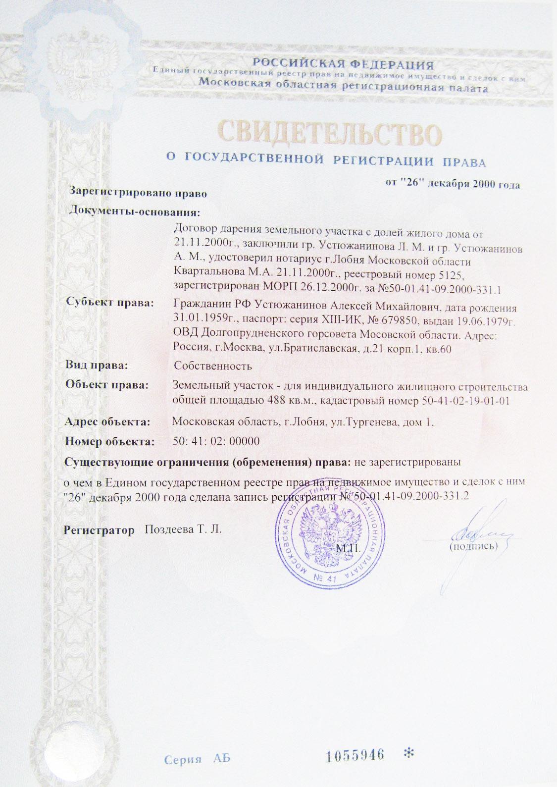 исчезнувший Список документов для нотариуса при дарении доли земельного участка когда