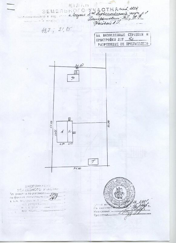 поблизости: Азовское при межевании участка обязательно подписывать соседями наборы головок, цены