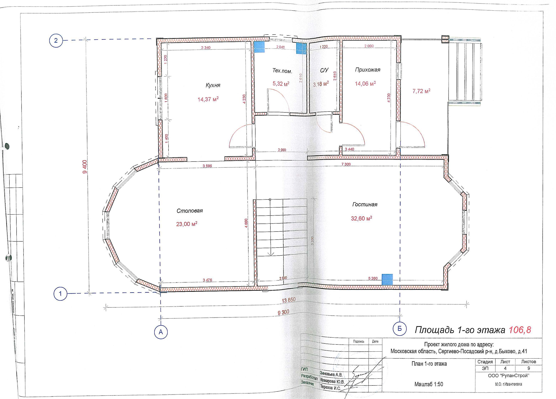 Перепланировка 2-х комнатной квартиры в 3-х комнатную: что