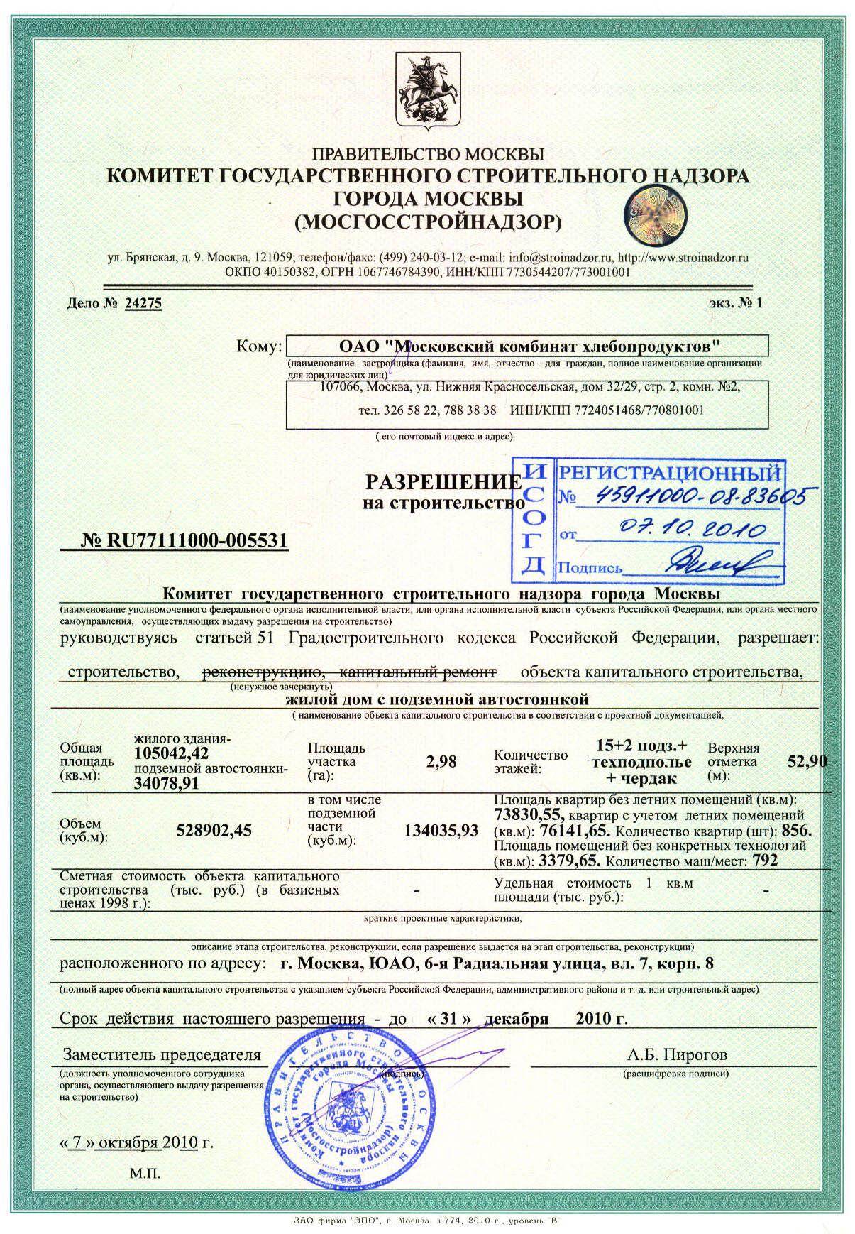 Разрешение на строительство индивидуального жилого дома в 20.