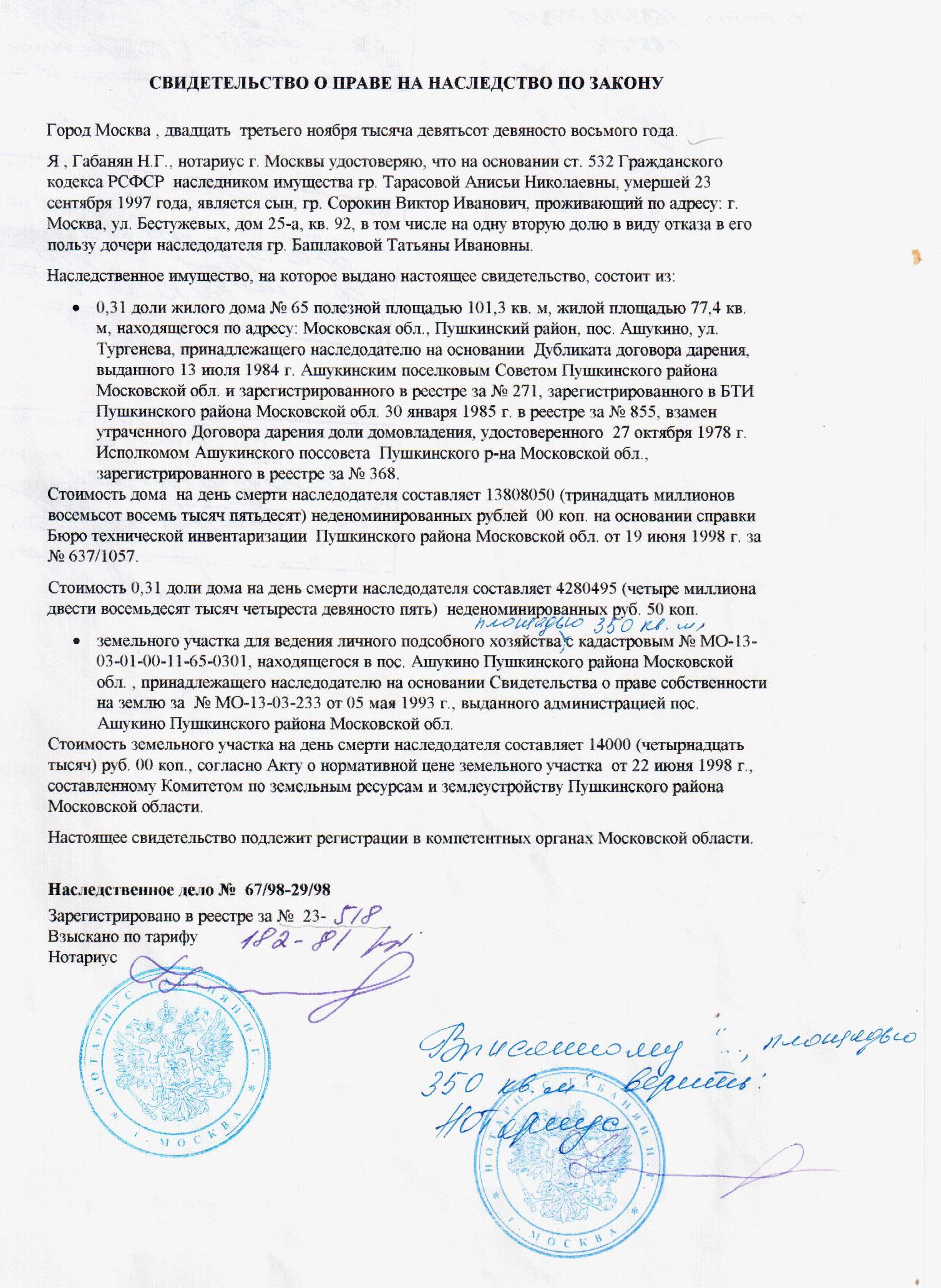 оформление наследства в московском районе где-то