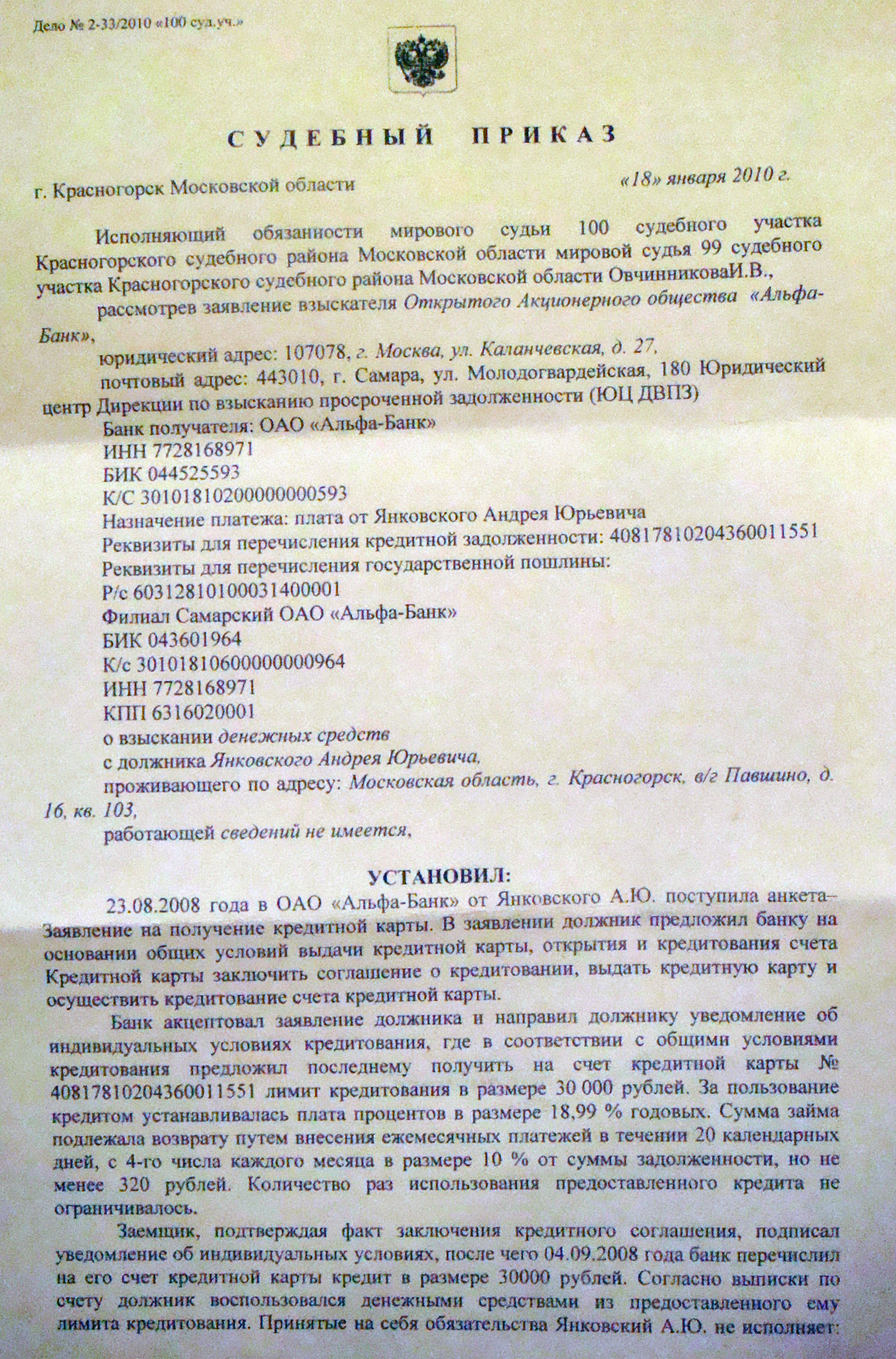 Судебный приказ о взыскании алиментов гпк